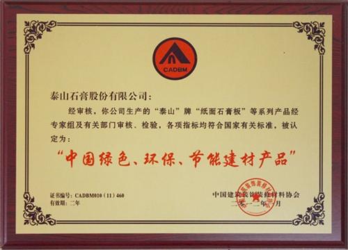 中国绿色、环保、节能
