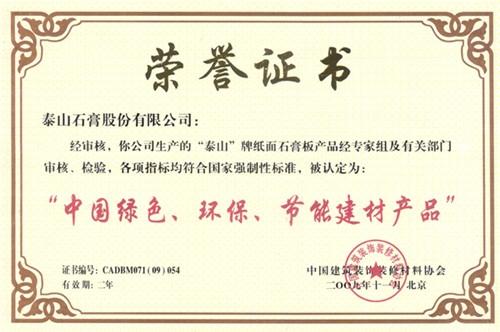 泰山石膏板绿色环保证书